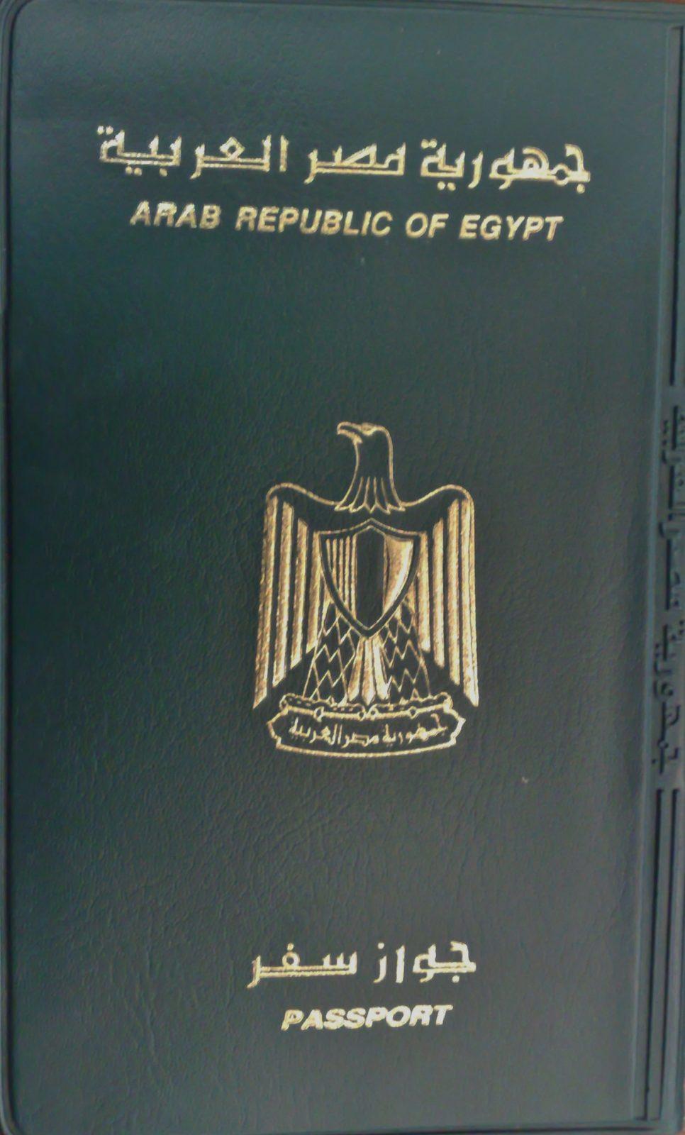 الجواز المصري - القنصلية المصرية في الكويت : إلغاء «ملصق الاقامة» على الجواز ابتداء من 10 مارس