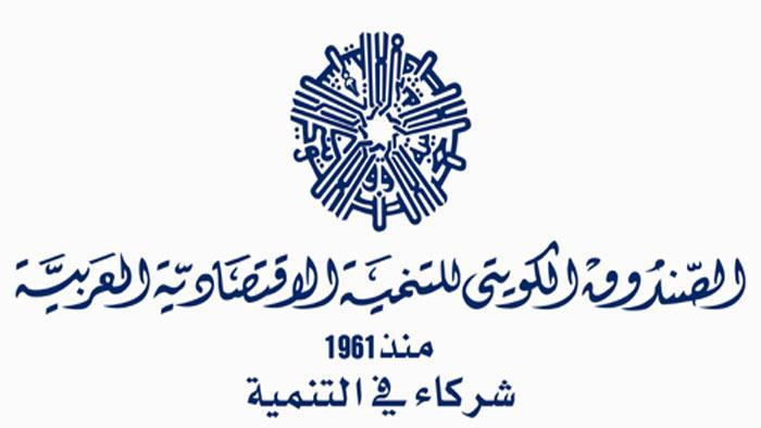 الصندوق الكويتي للتنمية الاقتصادية العربية - الكويت تقرض البحرين 29.5 مليون دينار لتطوير شبكة نقل الكهرباء