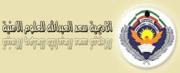 سعد العبدالله - «الداخلية» : ما حدث لـ طلبة أكاديمية سعد العبدالله  هو إعياء طفيف