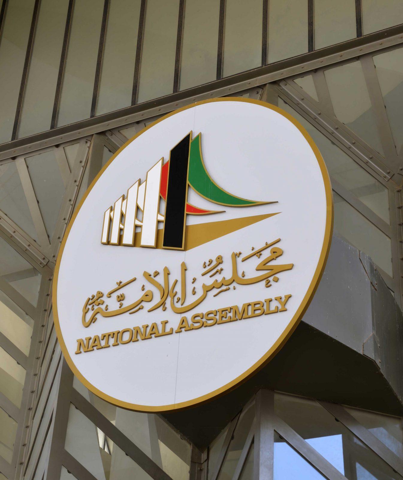 مجلس الامة1 - 17 مشروع قانون تضعهم اللجنة المالية أمام الحكومة