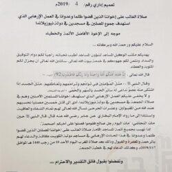 «الداخلية»: إغلاق مركز خدمة  «النعيم» في الجهراء