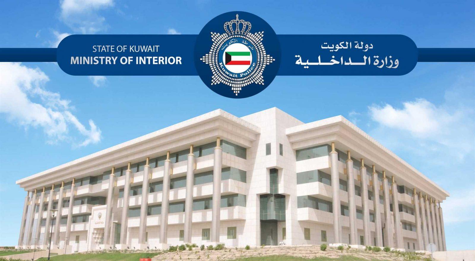 وزارة الداخلية - «الداخلية»: إغلاق مركز خدمة  «النعيم» في الجهراء