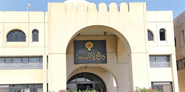 وزارة الصحة الكويتية - «الصحة» الكويتية: مستعدون للانتخابات التكميلية لمجلس الأمة
