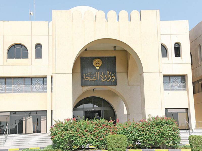 وزارة الصحة 1 - «الصحة» توقف عمل «اللجنة الطبية» بالمجلس الطبي العام