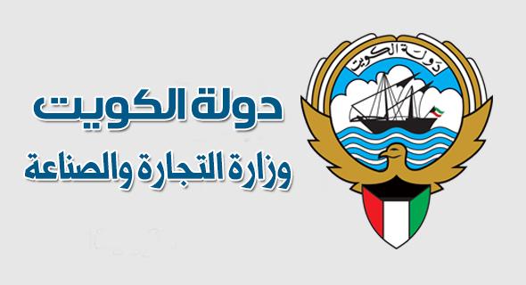 799555 - وزارة التجارة تؤكد بداية العمل بدفتر الوسيط العقاري الإلكتروني ابتداءا من غدا