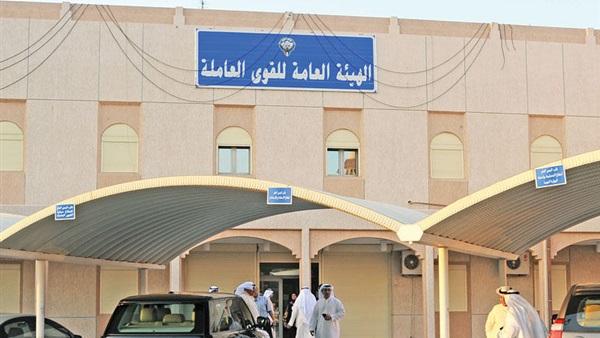 916 - القوى العاملة الكويتية : نحن نلتزم بعدم تفعيل قرارات الدمج مع الهيكلة قبل موافقة مجلس الأمة