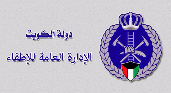 الاطفاء 1 2 - الإطفاء تطلب تخصيص موقع لإدارة وقاية مبارك الكبير