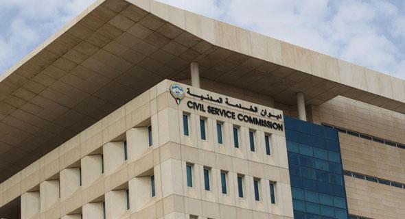 ديوان الخدمة المدنية 1 1 - ديوان الخدمة المدنية يعلن بدء تسجيل الباحثين عن عمل الجمعة المقبل