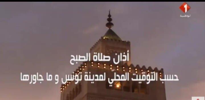 وقت اذان الفجر في صنعاء