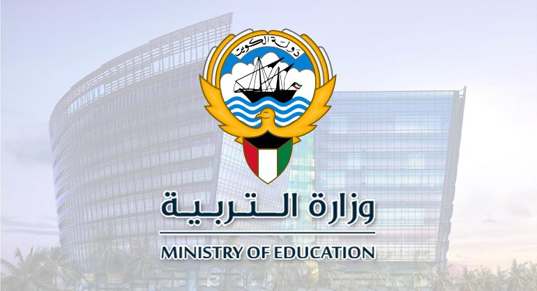 التربية 1 5 1 1 1 1 - «التربية» تعلن 4 آلاف طالب مستجد من «البدون» في العام الدراسي 2019-2020