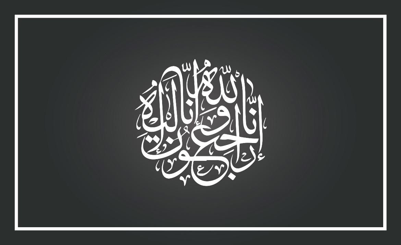 الوفيات 1 - وفيات الكويت اليوم الأحد 12 يناير 2020