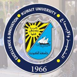 جامعة الكويت 06 1 250x250 - مثنى الرفاعي يعلن موافقة مجلس الجامعة على عقد الإختبارات عن بُعد باستخدام المنصات التعليمية المعتمدة