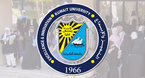 جامعة الكويت 06 1 - مثنى الرفاعي يعلن موافقة مجلس الجامعة على عقد الإختبارات عن بُعد باستخدام المنصات التعليمية المعتمدة