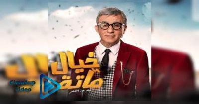 24123054 1 400x210 - أعلى 5 أفلام مشاهدة في سينما الكويت وأحدث الأفلام لهذا الأسبوع