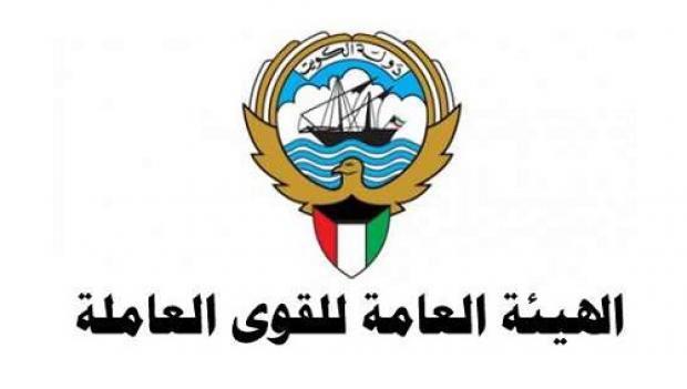 IMG ٢٠١٩٠٩١٣ ١٦٠٤٤٦ - هيئة القوى العاملة تعلن رفض مراكز الإيواء للعاملات المُتغيّبات