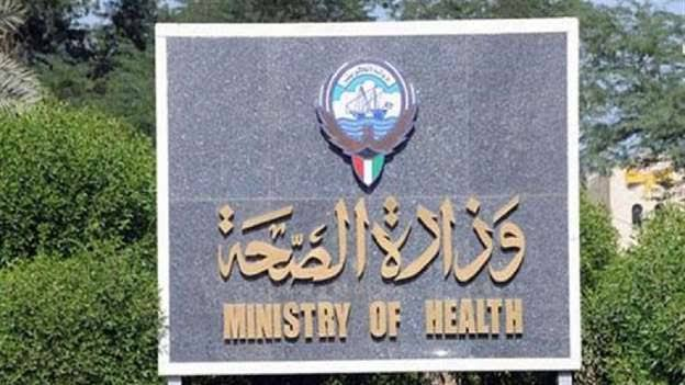 images 40 - وزارة الصحة تجري تدوير جزئي في الأقسام الطبية والإدارات
