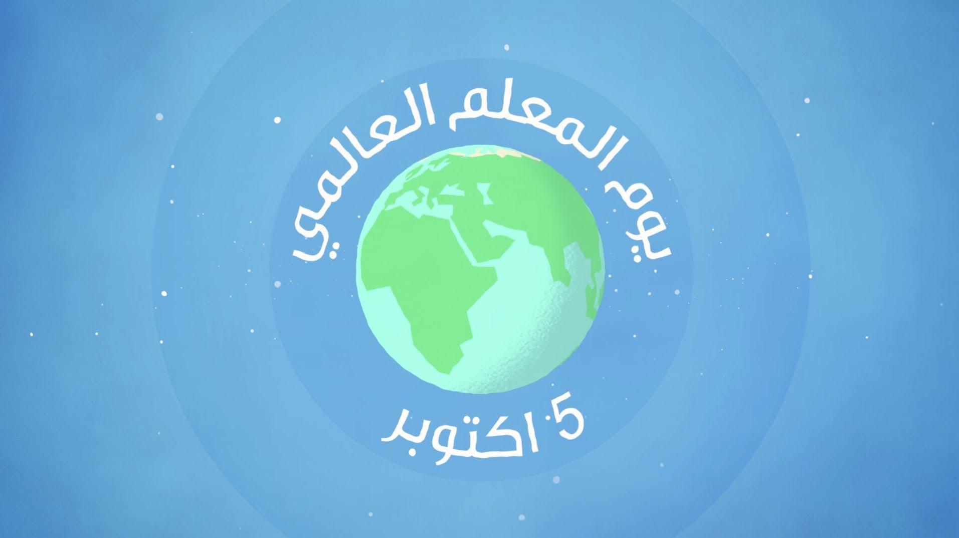 يوم المعلم - العالم يحتفل بالذكر ال25 للمعلم