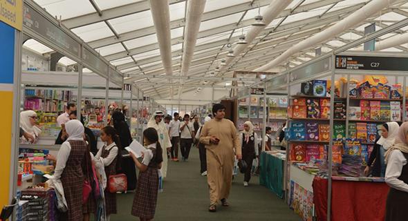 55454 - الكويت ضيف شرف معرض البحرين الدولي للكتاب 2020