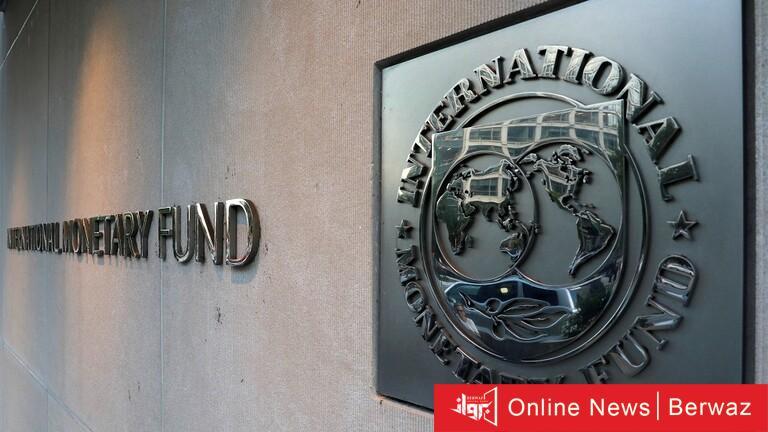 صندوق النقد الدولي - مصر تطلب مساعدات من صندوق النقد الدولي لمواجهة كورونا