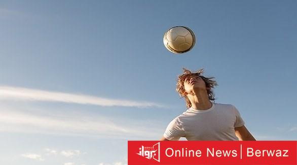 20202141240471499I - باحثون يؤكدون: نطح كرة القدم يترك آثارًا فورية على البصر