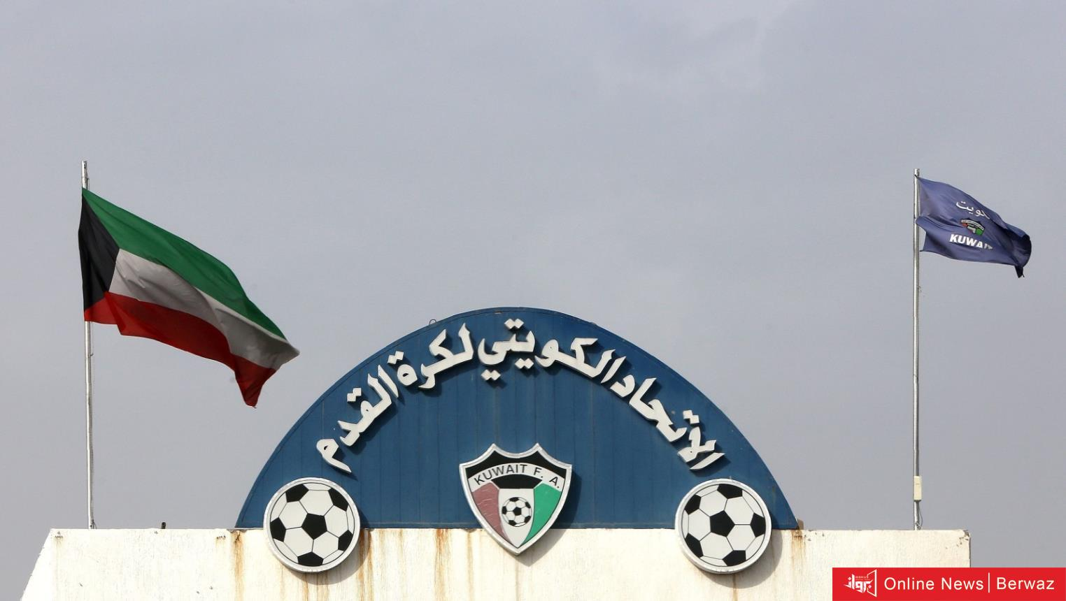 860 1 - رسميا ...إيقاف النشاط الكروي في الكويت لأسبوعين