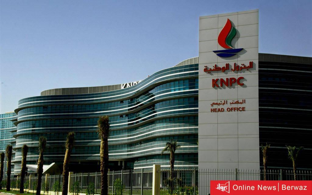 شركة البترول الوطنية - البترول الكويتية تكشف عن ساعات العمل في رمضان