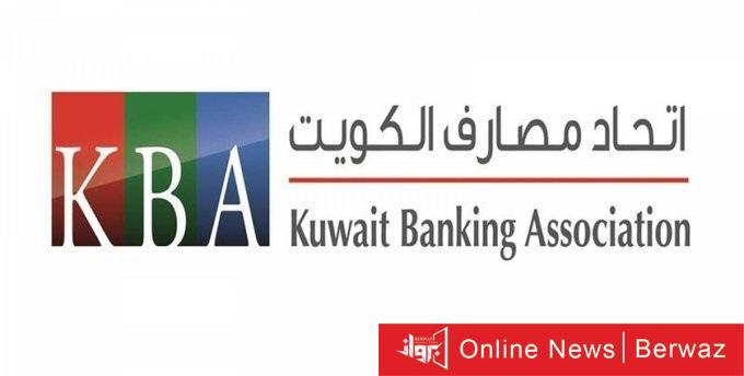 043 1 - المصارف يعلن الخميس عطلة رسمية لكافة البنوك بمناسبة المولد النبوي