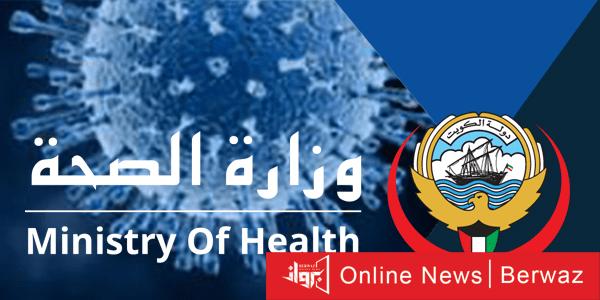 20200307111214742 - الصحة تعلن إرتفاع حالات التعافي بكورونا إلى 74522  خلال 24 ساعة