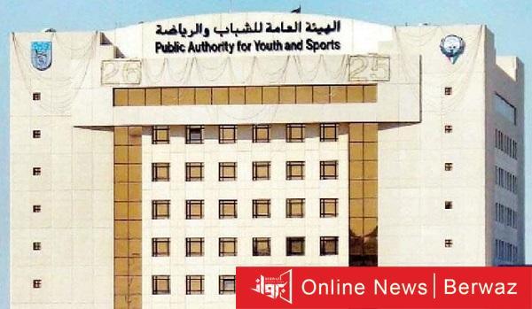 226320 - رسميًا حظر النشاط الرياضي في الكويت حتى سبتمبر