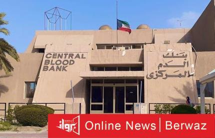 بنك الدم الكويتي - بنك الدم يدعوا جميع المتعافين من كورونا التبرع بالبلازما من أجل المصابين