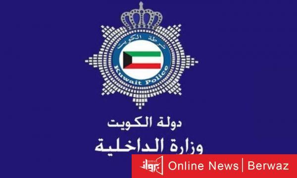 منصة وزارة الداخلية في الكويت اليوم