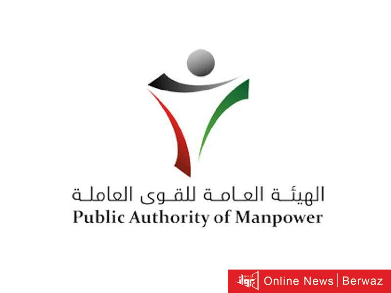 هيئة القوى العاملة في الكويت اليوم