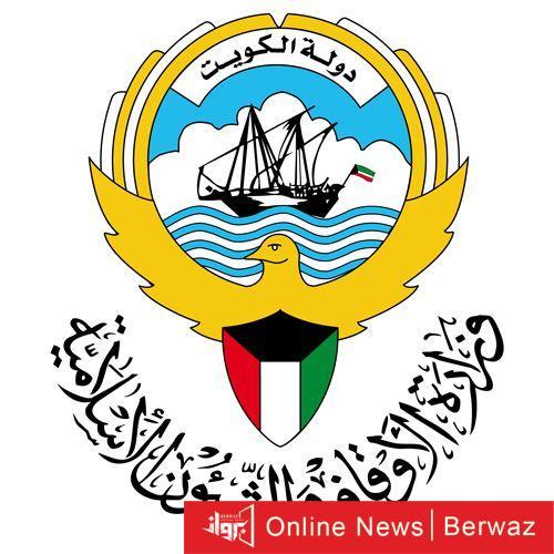 وزارة الاوقاف والشؤون الاسلامية في الكويت