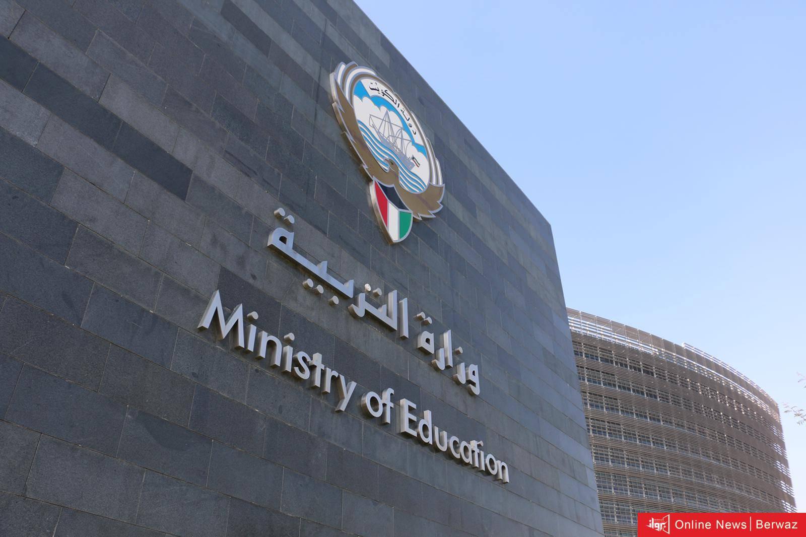 وزارة التربية والتعليم في الكويت اليوم