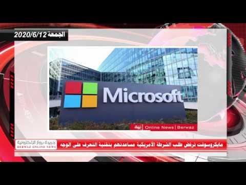 موجز أخبار الكويت ليوم الجمعة 12 يونيو