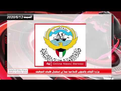 موجز نشرة أخبار الكويت اليوم السبت 13 يونيو 2020