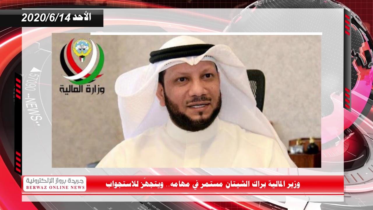 موجز أهم أخبار الكويت اليوم 14 يونيو 2020
