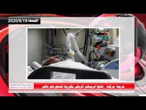 موجز  أهم أخبار الكويت ليوم الجمعة 19 يونيو 2020