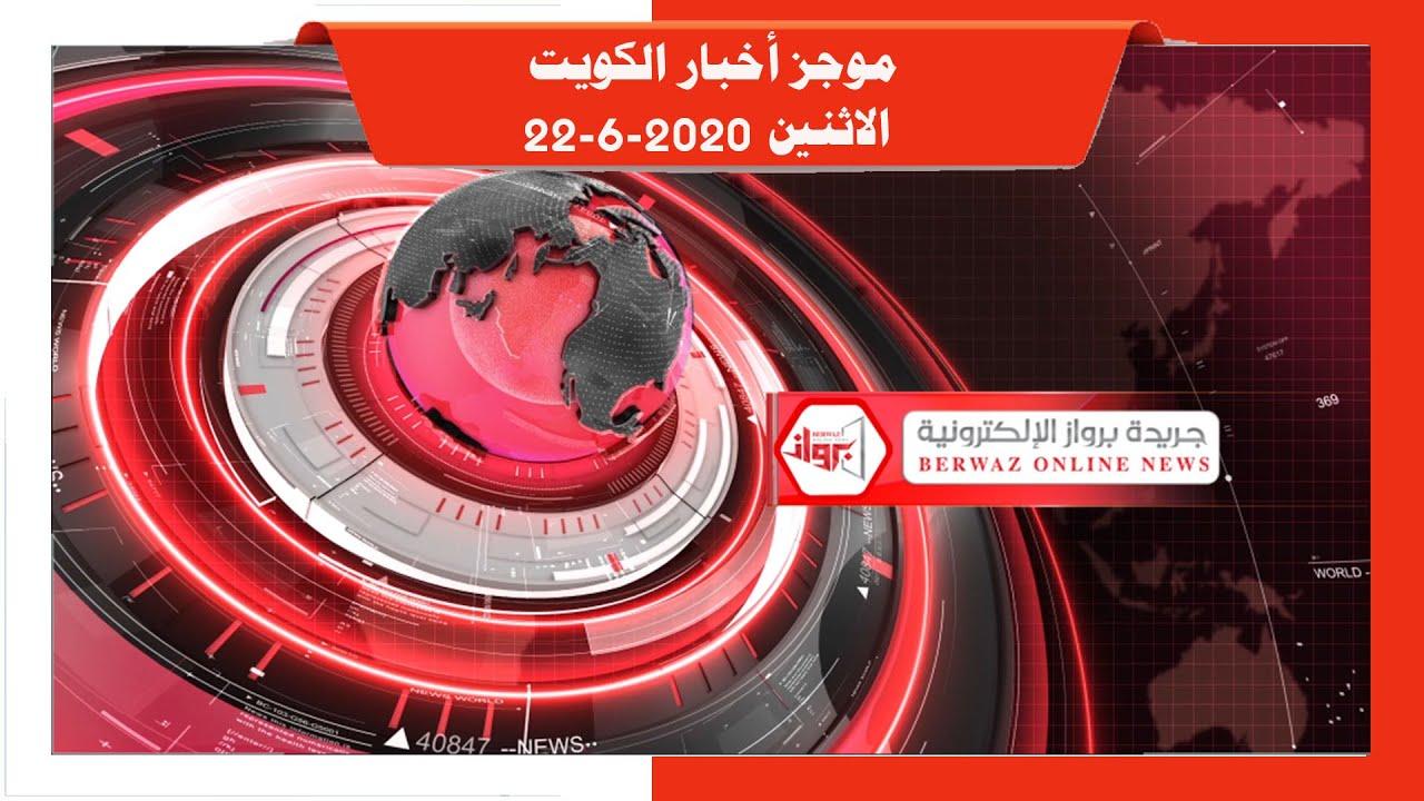 أخبار الكويت ليوم الاثنين 22 يونيو 2020