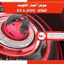موجز أهم أخبار الكويت و العالم ليوم الأربعاء 24 يونيو 2020