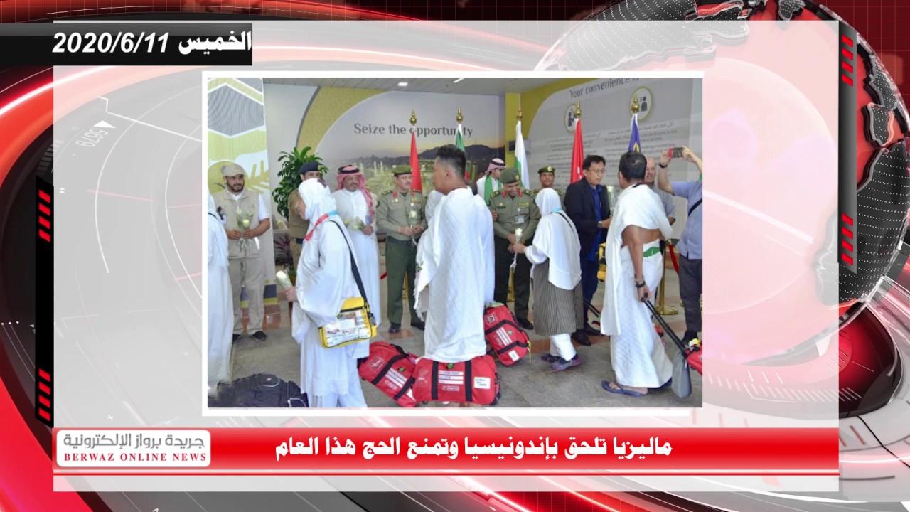 موجز أخبار الكويت