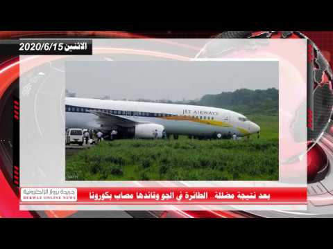 موجز أهم أخبار الكويت و العالم ليوم الاثنين 15 يونيو 2020