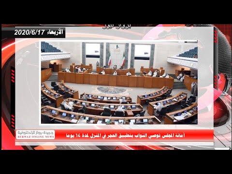 موجز أهم أخبار الكويت والعالم ليوم الأربعاء 17 يونيو 2020