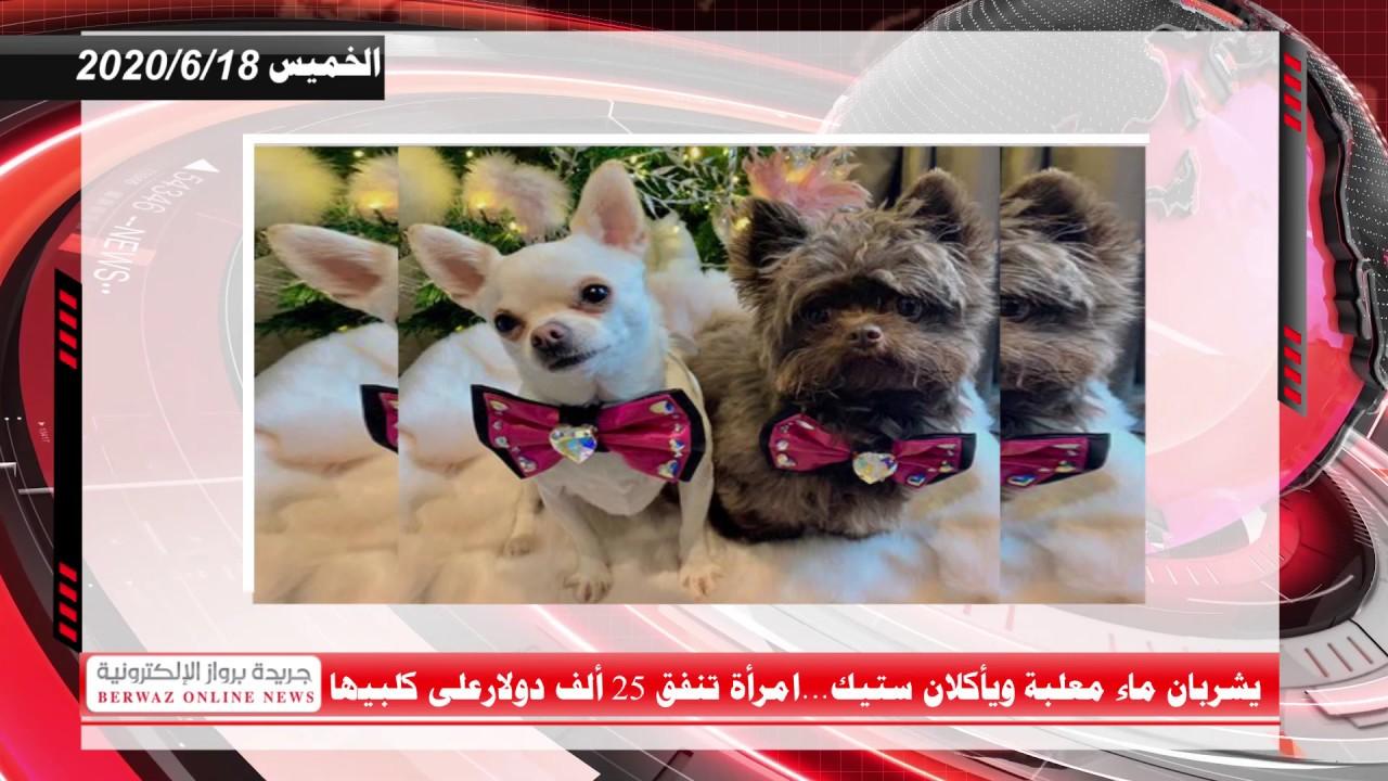 موجز أهم أخبار الكويت والعالم اليوم الخميس 18 يونيو 2020