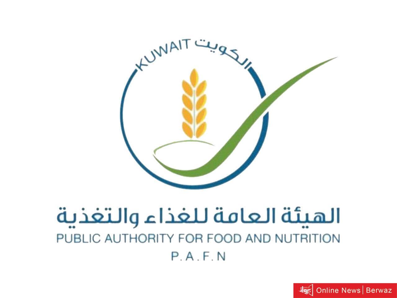 8 - السماح باستيراد اللحوم الكندية وفرض الحظر على الموريتانية