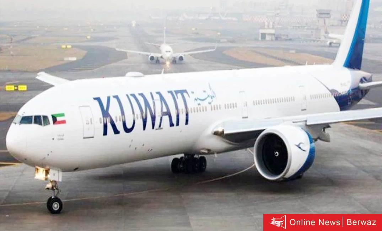 خطوط الكويت الجوية