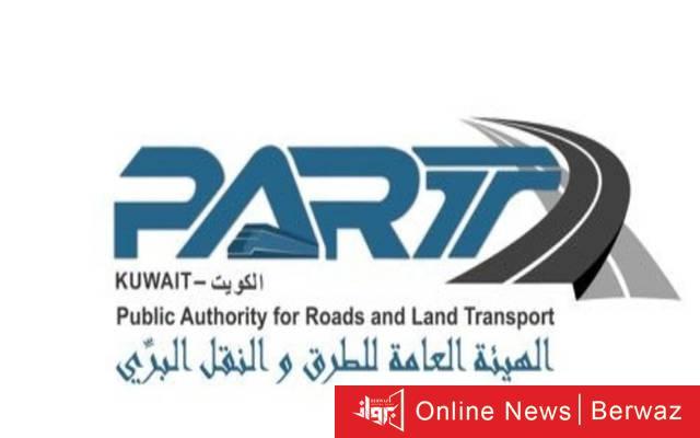 هيئة الطرق والنقل البري الكويتية