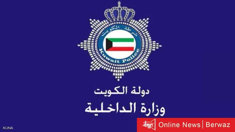وزارة الداخلية في الكويت اليوم