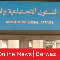 وزارة الشؤون الاجتماعية الكويت