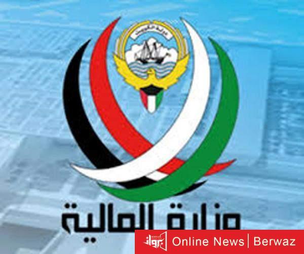 وزارة المالية في الكويت اليوم